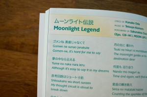 Sailor Moon Blu-Ray booklet - Sailor Moon SuperS - Moonlight Legend lyrics