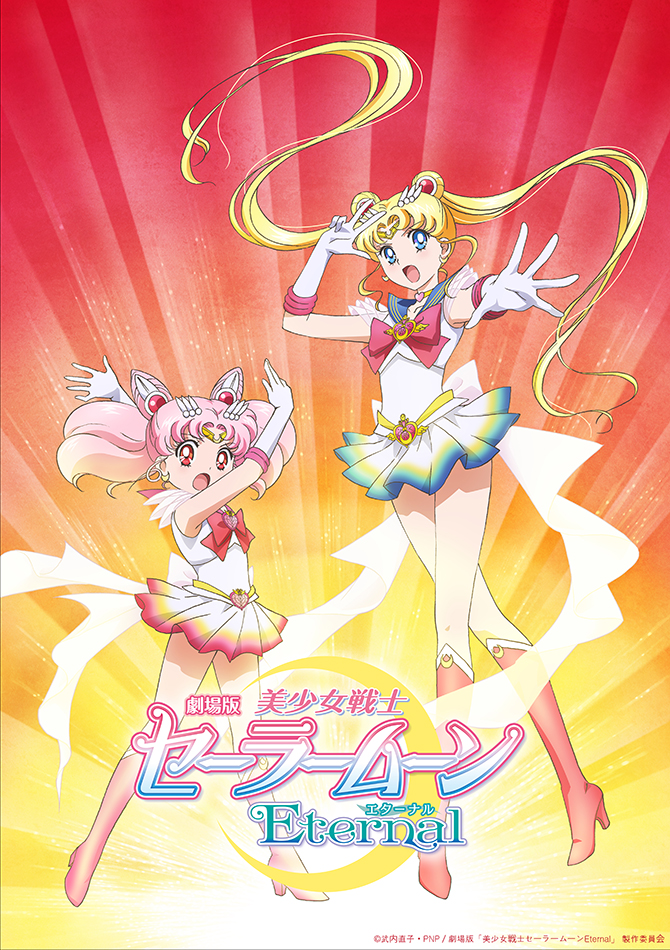 Sailor Moon Eternal - Poster