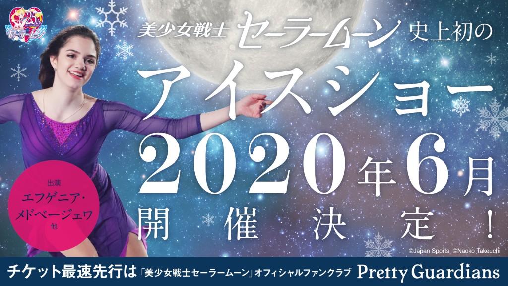 Sailor Moon Ice Show starring Evgenia Medvedeva
