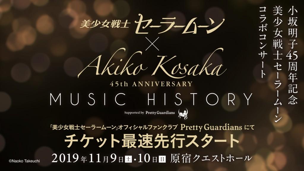 Akiko Kosaka 45th Anniversary Music history