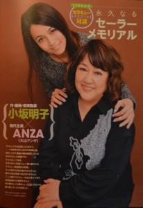 Anza and Akiko Kosaka from the Sailor Moon Crystal visual book