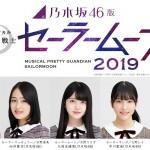 Nogizaka46 x Sailor Moon 2019 musical