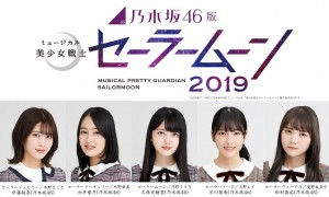Nogizaka46 x Sailor Moon 2019 musical