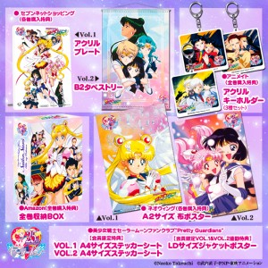 Sailor Moon Sailor Stars Japanese Blu-Ray - Vendor exclusives