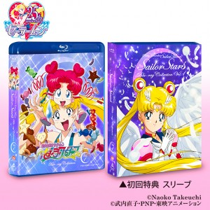 Sailor Moon Sailor Stars Japanese Blu-Ray - Volume 1