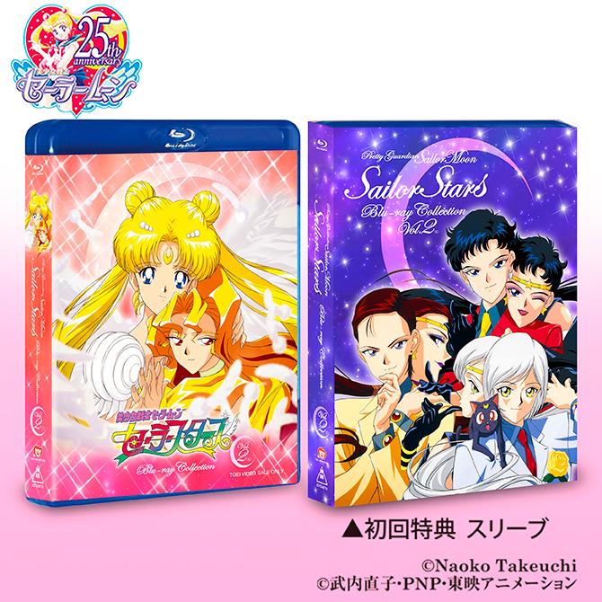 Sailor Moon Sailor Stars Japanese Blu-Ray - Volume 2