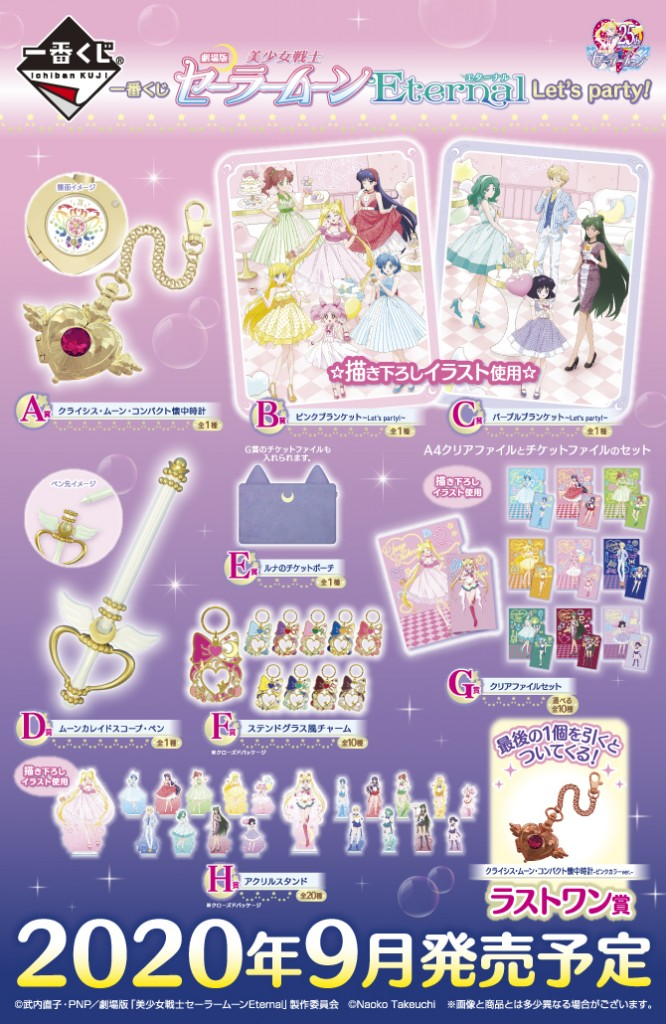 Sailor Moon Eternal - Let's Party - Products