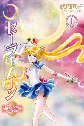 Sailor Moon All Color Complete Edition manga - Vol. 1 cover