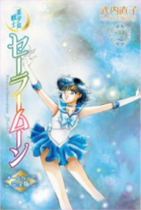 Sailor Moon All Color Complete Edition manga - Vol. 2 cover