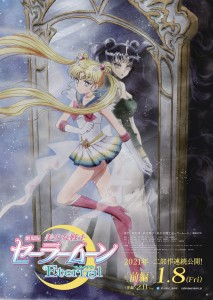 Sailor Moon Eternal Part 1 poster - Sailor Moon and Queen Nehelenia