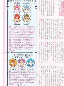 Animage - Amazoness Quartet and Amazon Trio