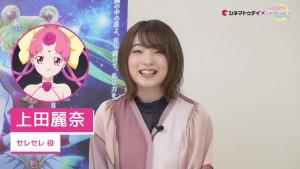 Sailor Moon Eternal - Amazoness Quartet Roundtable Discussion - Reina Ueda as CereCere