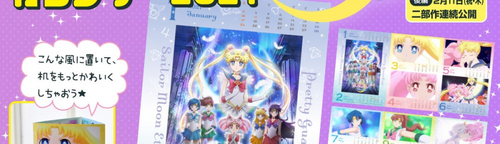 Sailor Moon Eternal calendar in February's issue of Nakayoshi