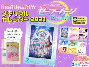 Sailor Moon Eternal calendar in February's issue of Nakayoshi