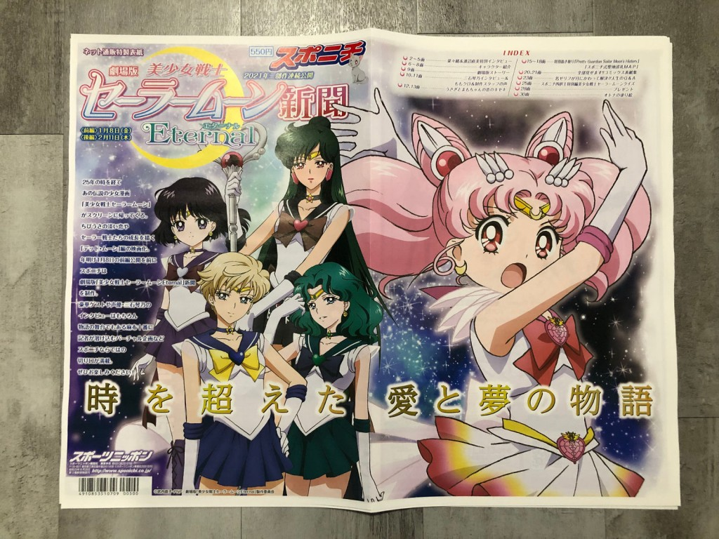 Sailor Moon Eternal Magazine - Front and back covers