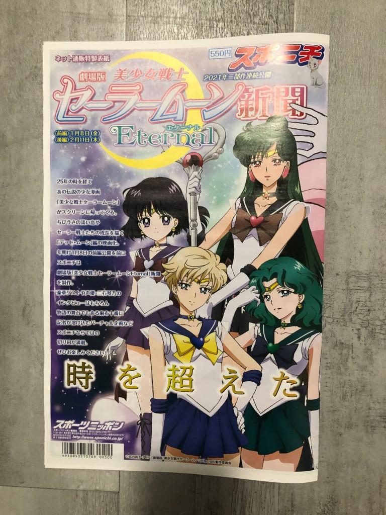 Sailor Moon Eternal Magazine - Front cover - Sailor Saturn, Pluto, Uranus and Neptune