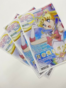 Sailor Moon Eternal Magazine - In store variant