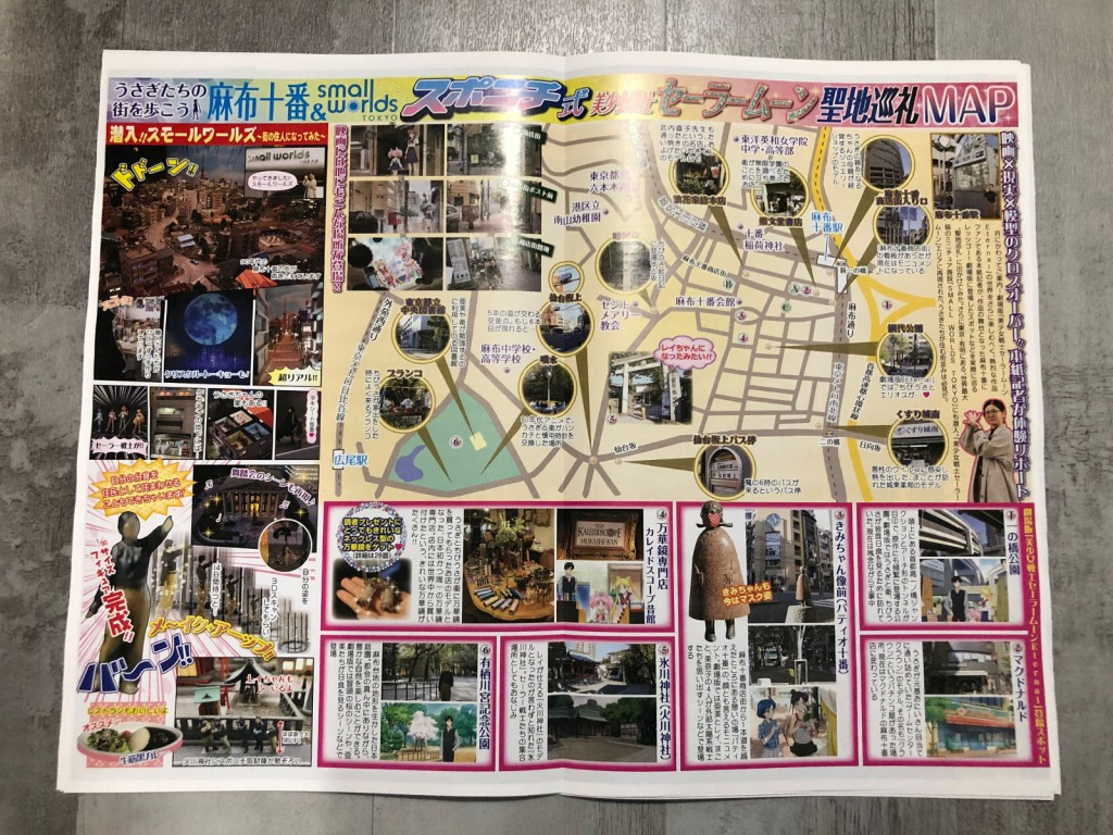 Sailor Moon Eternal Magazine - Pages 16 and 17 - Centerfold - Small Worlds Tokyo Map