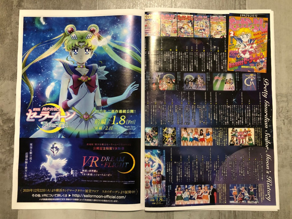 Sailor Moon Eternal Magazine - Pages 18 and 19 - Sailor Moon's History and VR Dream Flight Ad