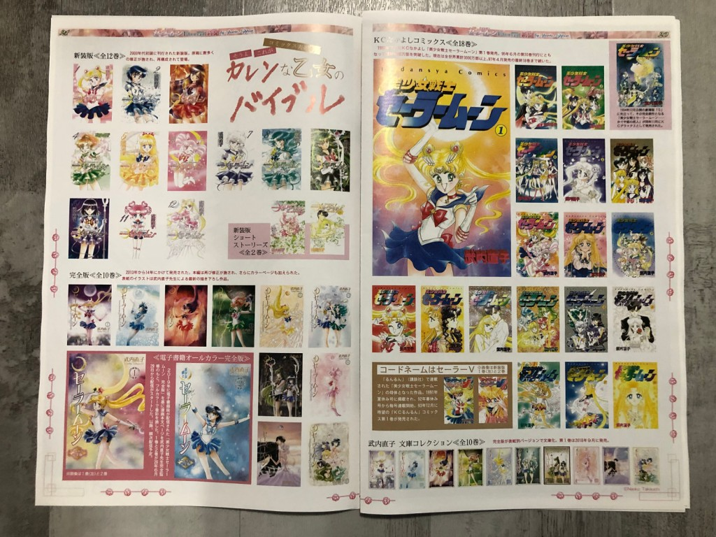 Sailor Moon Eternal Magazine - Pages 20 and 21 - All manga covers
