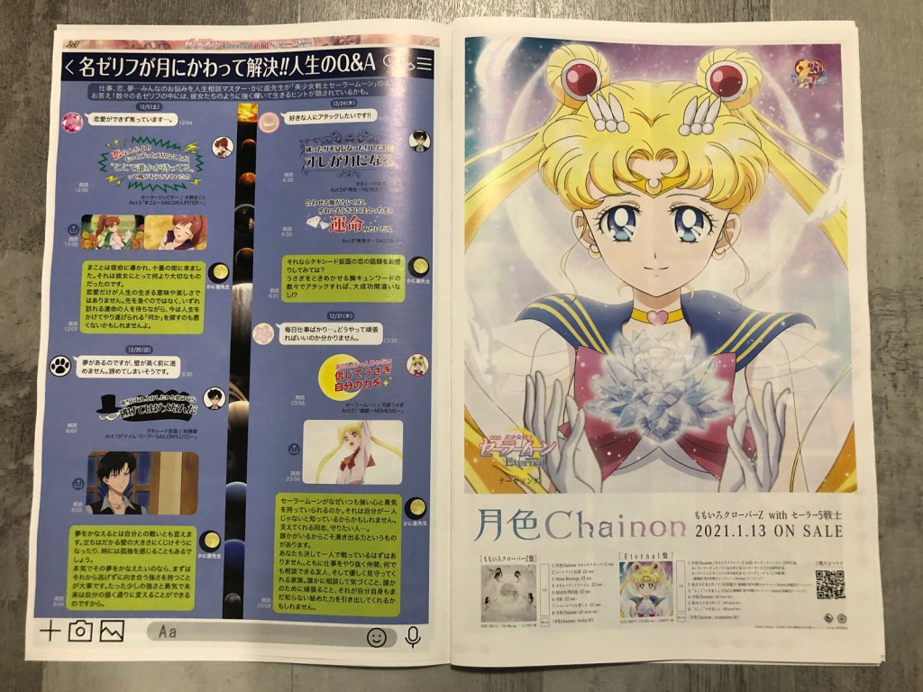 Sailor Moon Eternal Magazine - Pages 22 and 23 - Moon Color Chainon Ad and a weird Q&A chat thing