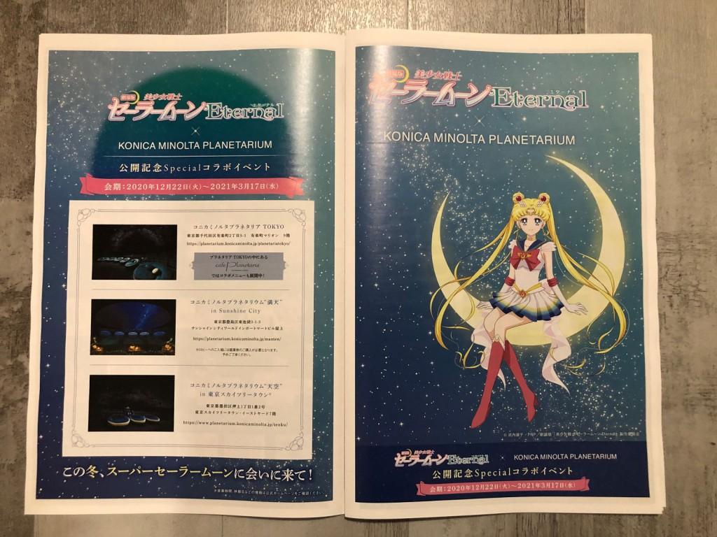 Sailor Moon Eternal Magazine - Pages 26 and 27 - Konica Minolta Planetarium