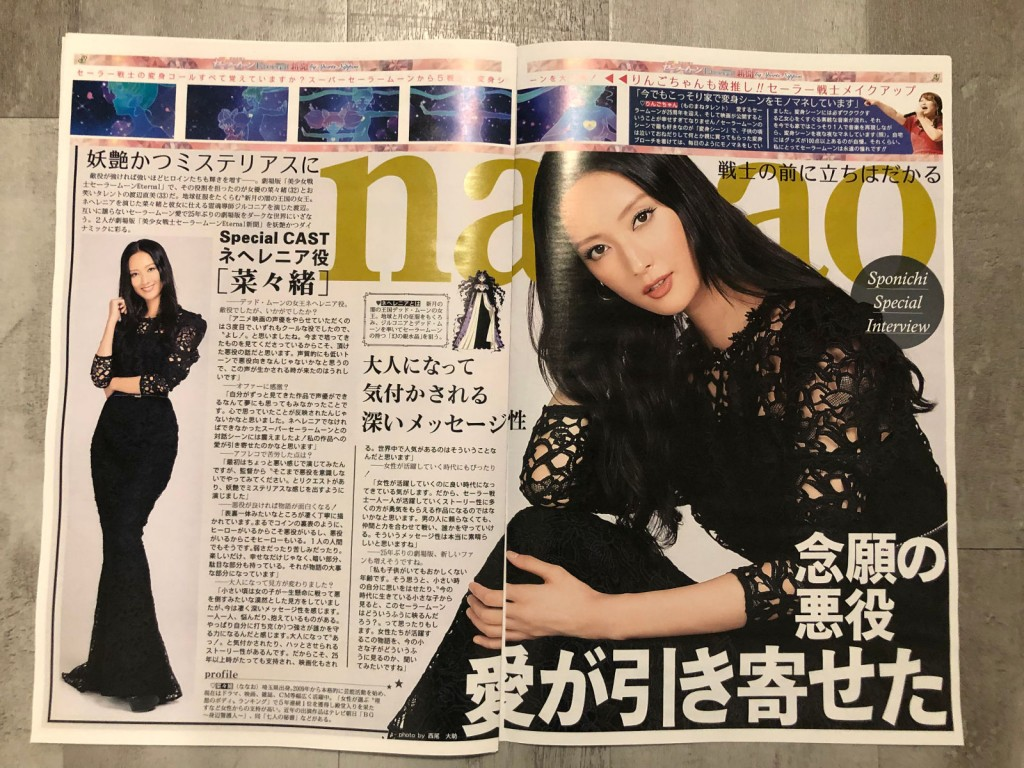 Sailor Moon Eternal Magazine - Pages 2 and 3 - Interview with Nanao, the voice of Nehelenia