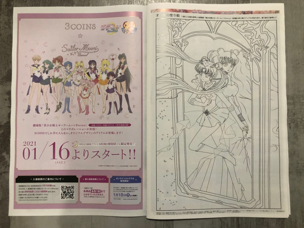 Sailor Moon Eternal Magazine - Pages 30 and 31 - Colouring Page and 3coins Ad