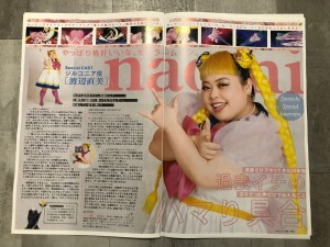 Sailor Moon Eternal Magazine - Pages 4 and 5 - Interview with Naomi Watanabe, the voice of Zirconia