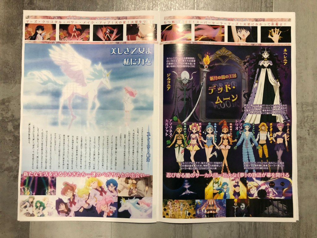 Sailor Moon Eternal Magazine - Pages 8 and 9 - The Dead Moon Circus, Chibiusa and Pegasus