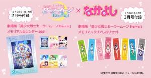 Sailor Moon Eternal - Nakayoshi bonuses - Calendar and bookmarks