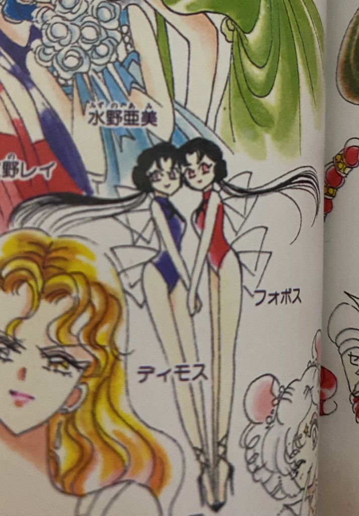 Sailor Moon Original Picture Collection Vol. V - Phobos is Red, Deimos is Purple