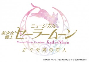 Pretty Guardian Sailor Moon The Lover of Princess Kaguya musical