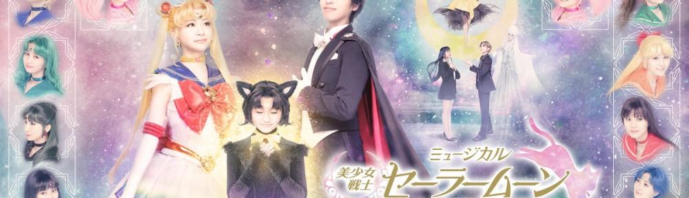Musical Pretty Guardian Sailor Moon - Princess Kaguya's Lover Banner