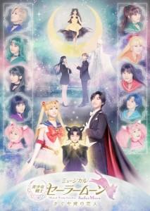 Musical Pretty Guardian Sailor Moon - Princess Kaguya's Lover Poster