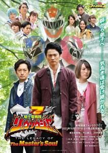 Jouji Shibue, Masaya Kikawada and Miyuu Sawai  in The Legacy of the Master's Soul